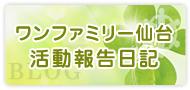 ワンファミリー仙台活動報告日記