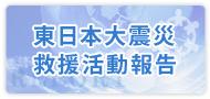 東日本大震災救援活動報告
